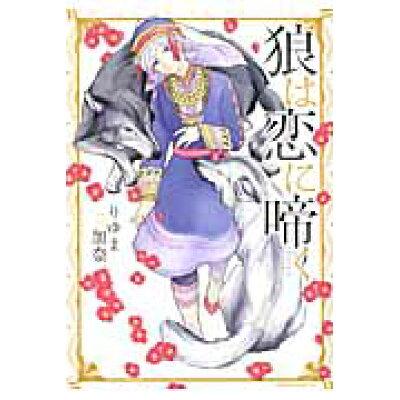 狼は恋に啼く   /フロンティアワ-クス/りゆま加奈