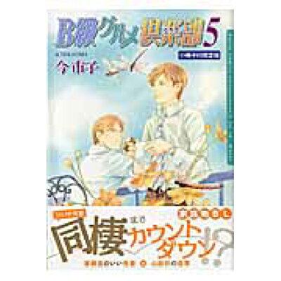 B級グルメ倶楽部 小冊子付限定版 5 /フロンティアワ-クス/今市子