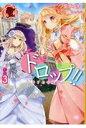 ドロップ!! 香りの令嬢物語 3 /フロンティアワ-クス/紫水ゆきこ