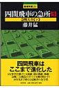 四間飛車の急所  3 /浅川書房/藤井猛