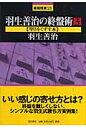 羽生善治の終盤術  3 /浅川書房/羽生善治