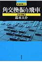 角交換振り飛車  応用編 /浅川書房/鈴木大介