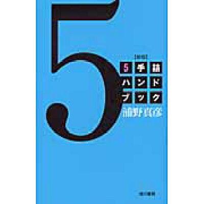 5手詰ハンドブック   新版/浅川書房/浦野真彦