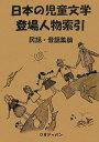 日本の児童文学登場人物索引  民話・昔話集篇 /DBジャパン/DBジャパン