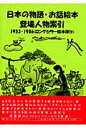 日本の物語・お話絵本登場人物索引  1953-1986(ロングセラ /DBジャパン/DBジャパン