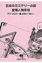日本のミステリ-小説登場人物索引  アンソロジ-篇 2001-20 /DBジャパン/DBジャパン