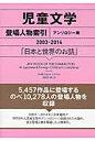 児童文学登場人物索引 日本と世界のお話 アンソロジ-篇 2003-20 /DBジャパン/DBジャパン