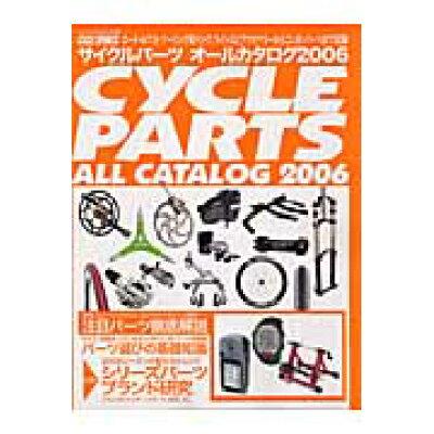 サイクルパ-ツオ-ルカタログ  2006 /八重洲出版