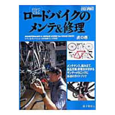 自分でできるロ-ドバイクのメンテ&修理虎の巻 サンデ-メカニックに最適のガイドブック  /八重洲出版/藤下雅裕