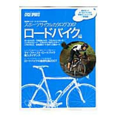 スポ-ツサイクルカタログ  2007 ロ-ドバイク編 /八重洲出版