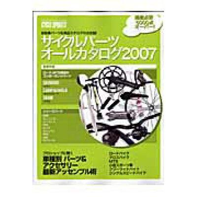 サイクルパ-ツオ-ルカタログ  2007 /八重洲出版