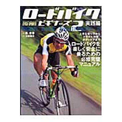 ロ-ドバイク・ビギナ-ズ  2(実践編) /八重洲出版/森幸春