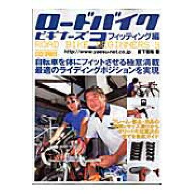 ロ-ドバイク・ビギナ-ズ  3(フィッティング編) /八重洲出版/藤下雅裕