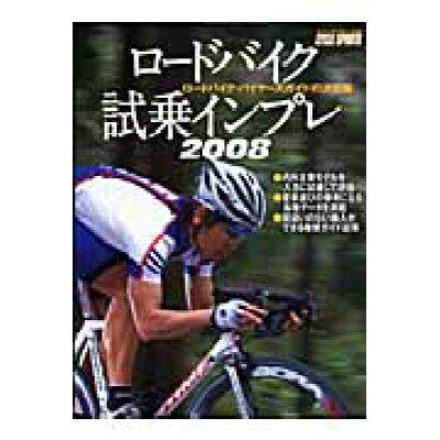 ロ-ドバイク試乗インプレ ロ-ドバイク・バイヤ-ズガイドの決定版 2008 /八重洲出版