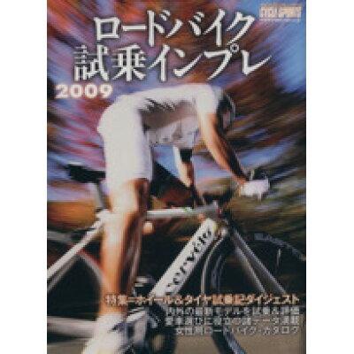 ロ-ドバイク試乗インプレ  2009 /八重洲出版
