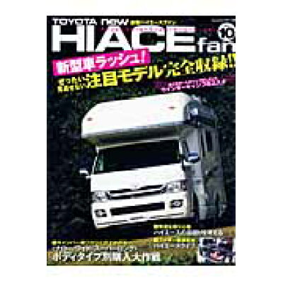 TOYOTA new HIACE fan  vol.10 /八重洲出版