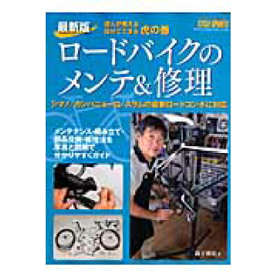 ロ-ドバイクのメンテ&修理 達人が教える自分でできる虎の巻  /八重洲出版/藤下雅裕