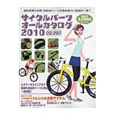 サイクルパ-ツオ-ルカタログ  2010 /八重洲出版