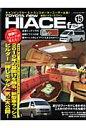 TOYOTA new HIACE fan  vol.15 /八重洲出版