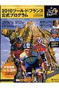 ツ-ル・ド・フランス公式プログラム  2010 /八重洲出版
