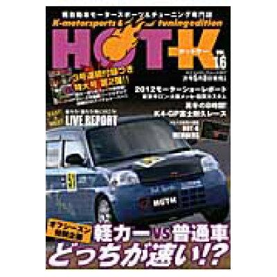 HOT K 軽自動車モ-タ-スポ-ツ&チュ-ニング専門誌 vol.16 /八重洲出版