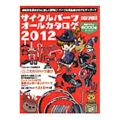 サイクルパ-ツオ-ルカタログ  2012 /八重洲出版
