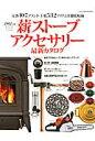 薪スト-ブアクセサリ-最新カタログ  2012年版 /八重洲出版