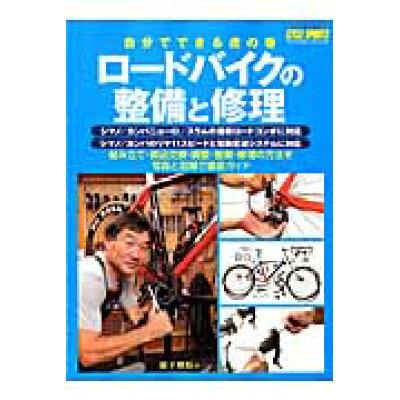 ロ-ドバイクの整備と修理 自分でできる虎の巻  /八重洲出版/藤下雅裕