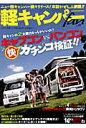 軽キャンパ-fan  vol.14 /八重洲出版