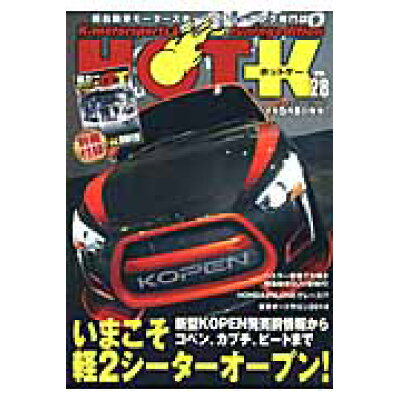 HOT K 軽自動車モ-タ-スポ-ツ&チュ-ニング専門誌 vol.28 /八重洲出版