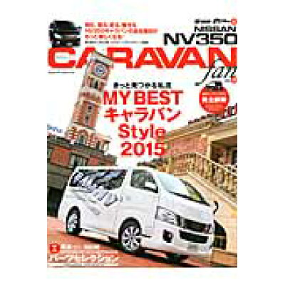 NISSAN NV350 CARAVAN fan  vol.3 /八重洲出版