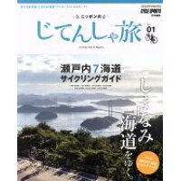 ニッポンのじてんしゃ旅  vol.01 /八重洲出版