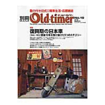 別冊Old-timer  no.19(2016 MARC /八重洲出版