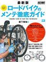 ロードバイクのメンテ徹底ガイド   /八重洲出版/藤下雅裕