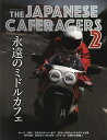THE JAPANESE CAFERACERS  2 /八重洲出版