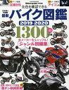 最新バイク図鑑  2019-2020 /八重洲出版