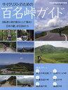 サイクリストのための百名峠ガイド 自転車×旅の原点にして頂点!  /八重洲出版