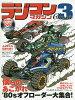 ラジコンマガジンCLASSIC  3 /八重洲出版