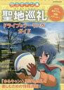 ゆるキャン△聖地巡礼ドライブ&ツーリングガイド   /八重洲出版