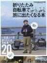折りたたみ自転車で旅に出たくなる本 小さな自転車を大きく楽しむ!  /八重洲出版
