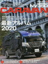 NISSAN NV350 CARAVAN fan  vol.8 /八重洲出版