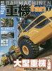 重機fan  vol.5 /八重洲出版