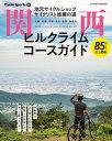 関西ヒルクライムコースガイド 地元サイクルショップサイクリスト推薦の道  /八重洲出版