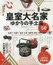 皇室大名家ゆかりの手土産50選 心とともに贈りたい伝統ある日本の一流品  /八重洲出版