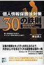 個人情報保護法対策30の鉄則 顧客情報漏洩で会社を潰さないために  /アイティメディア/藤谷護人
