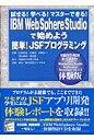 IBM WebSphere Studioで始めよう簡単! JSFプログラミング 試せる!学べる!マスタ-できる!  /アイティメディア/村田哲也