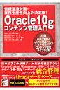 Oracle 10gコンテンツ管理入門 情報漏洩対策・業務生産性向上の決定版!  /アイティメディア/日本オラクル株式会社