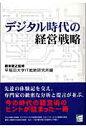 デジタル時代の経営戦略   /アイティメディア/早稲田大学IT戦略研究所