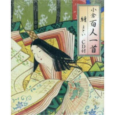 小倉百人一首纏(CD付)   /シルバ-バック