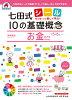 七田式 10の基礎概念 お金 5.6歳~   /シルバ-バック